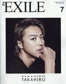 【予約】月刊 EXILE (エグザイル) 2017年 07月号 [雑誌]