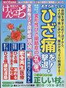 健康生活マガジン「健康一番」けんいち Vol.3 2017年 07月号 [雑誌]