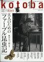 kotoba (コトバ) 2017年 07月号 [雑誌]