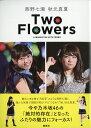 西野七瀬・秋元真夏 TWO Flowers (ツー フラワーズ) 2017年 07月号 [雑誌]