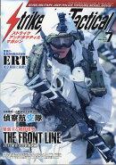Strike And Tactical (ストライク・アンド・タクティカルマガジン) 2017年 07月号 [雑誌]