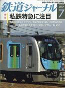 鉄道ジャーナル 2017年 07月号 [雑誌]