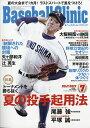 Baseball Clinic (ベースボール・クリニック) 2017年 07月号 [雑誌]