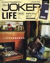 Men's JOKER LIFE (メンズジョーカーライフ) Vol.2 2017年 07月号 [雑誌]