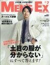 MEN'S EX (メンズ・イーエックス) 2017年 07月号 [雑誌]