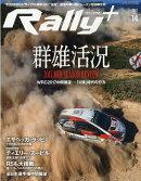 RALLY PLUS (ラリー プラス) vol.14 2017年 7/23号 [雑誌]