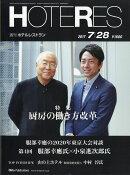 週刊 HOTERES (ホテレス) 2017年 7/28号 [雑誌]