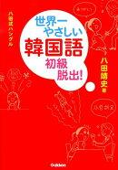 【バーゲン本】八田式ハングル世界一やさしい韓国語 初級脱出!