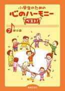 小学生のための心のハーモニーベスト!(7)