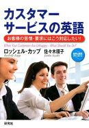 【謝恩価格本】カスタマーサービスの英語 お客様の苦情・要求にはこう対応したい!