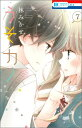 うそカノ(7) (花とゆめコミックス LaLa) [ 林みかせ ]