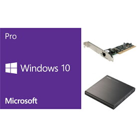 【セット商品】DSP Windows 10 pro 64Bit J+10/100 Ethernetネットワーク増設PCIカード