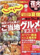 関東・東北じゃらん 2017年 07月号 [雑誌]