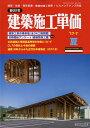 建築施工単価 2017年 07月号 [雑誌]
