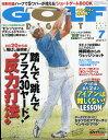 GOLF DIGEST (ゴルフダイジェスト) 2017年 07月号 [雑誌]