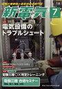 新電気 2017年 07月号 [雑誌]