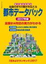 東洋経済別冊 都市データパック2017年版 2017年 07月号 [雑誌]