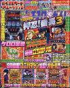 パチスロ必勝ガイド 2017年 07月号 [雑誌]