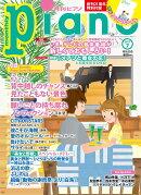 ヒット曲がすぐ弾ける! ピアノ楽譜付き充実マガジン 月刊ピアノ 2017年 7月号