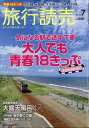 旅行読売 2017年 07月号 [雑誌]
