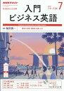 NHK ラジオ 入門ビジネス英語 2017年 07月号 [雑誌]
