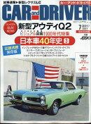 CAR and DRIVER (カー・アンド・ドライバー) 2017年 07月号 [雑誌]