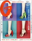 GINZA (ギンザ) 2017年 07月号 [雑誌]