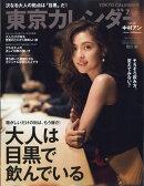 東京カレンダー 2017年 07月号 [雑誌]