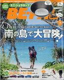 BE-PAL (ビーパル) 2017年 07月号 [雑誌]