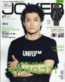 Men's JOKER (メンズ ジョーカー) 2017年 07月号 [雑誌]