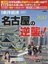 週刊 東洋経済増刊 名古屋の逆襲 2017年 7/12号 [雑誌]