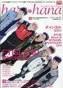 haru*hana (ハルハナ) VOL.042 2017年 7/5号 [雑誌]