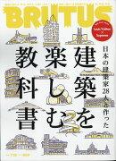 BRUTUS (ブルータス) 2017年 7/15号 [雑誌]