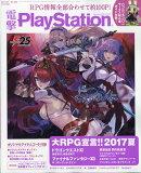 電撃PlayStation (プレイステーション) 2017年 7/27号 [雑誌]