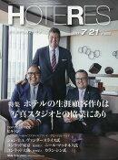 週刊 HOTERES (ホテレス) 2017年 7/21号 [雑誌]