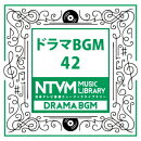 日本テレビ音楽 ミュージックライブラリー 〜ドラマ BGM 42