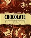 CHOCOLATE チョコレートの歴史、カカオ豆の種類、味わい方とそのレシピ [ ドム・ラムジー ]