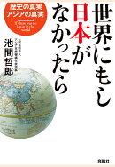 【POD】世界にもし日本がなかったら 歴史の真実、アジアの真実