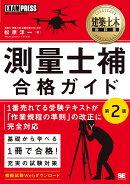 【予約】建築土木教科書 測量士補 合格ガイド 第2版