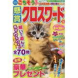 懸賞クロスワード(Vol.13) (SUN-MAGAZINE MOOK)