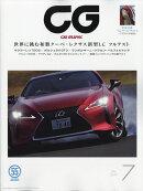 CG (カーグラフィック) 2017年 07月号 [雑誌]