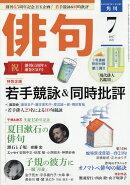 俳句 2017年 07月号 [雑誌]