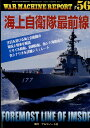 WAR MACHINE REPORT (ウォーマシンレポート) No.56 2017年 07月号 [雑誌]