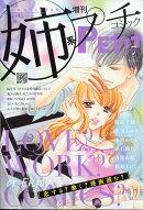 姉系Petit Comic (プチコミック) 7月号 2017年 07月号 [雑誌]