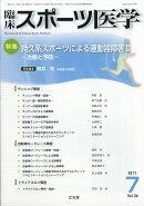 臨床スポーツ医学 2017年 07月号 [雑誌]