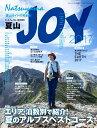 夏山JOY (ジョイ) 2017 2017年 07月号 [雑誌]