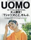 uomo (ウオモ) 2017年 07月号 [雑誌]