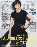 eclat (エクラ) 2017年 07月号 [雑誌]