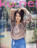 ku:nel (クウネル) 2017年 07月号 [雑誌]