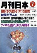 月刊 日本 2017年 07月号 [雑誌]